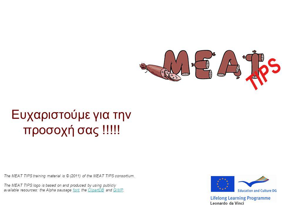 Ευχαριστούμε για την προσοχή σας !!!!! The MEAT TIPS training material is © (2011) of the MEAT TIPS consortium. The MEAT TIPS logo is based on and pro