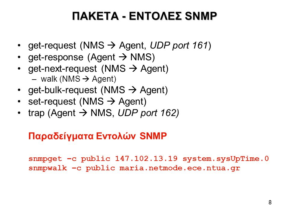 8 ΠΑΚΕΤΑ - ΕΝΤΟΛΕΣ SNMP •get-request (NMS  Agent, UDP port 161) •get-response (Agent  NMS) •get-next-request (NMS  Agent) –walk (NMS  Agent) •get-