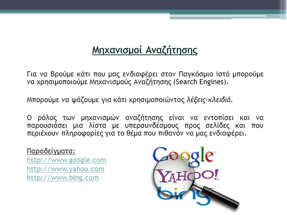 Ελληνικοί Μηχανισμοί Αναζήτησης: • www.in.gr www.in.gr • www.findlink.gr www.findlink.gr • www.gogreece.com www.gogreece.com