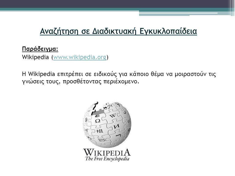 Παράδειγμα: Wikipedia (www.wikipedia.org)www.wikipedia.org Η Wikipedia επιτρέπει σε ειδικούς για κάποιο θέμα να μοιραστούν τις γνώσεις τους, προσθέτον