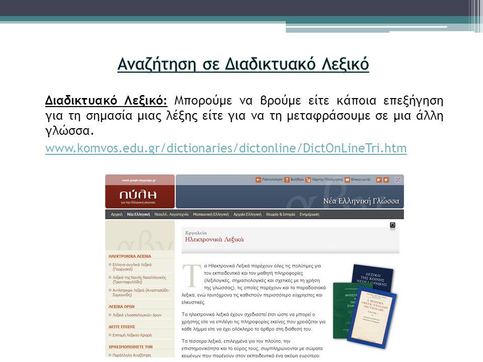 Διαδικτυακό Λεξικό: Μπορούμε να βρούμε είτε κάποια επεξήγηση για τη σημασία μιας λέξης είτε για να τη μεταφράσουμε σε μια άλλη γλώσσα. www.komvos.edu.