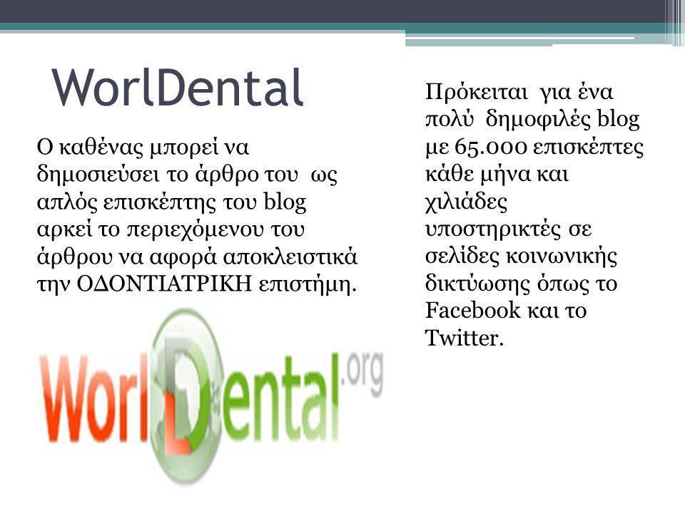 WorlDental Πρόκειται για ένα πολύ δημοφιλές blog με 65.000 επισκέπτες κάθε μήνα και χιλιάδες υποστηρικτές σε σελίδες κοινωνικής δικτύωσης όπως το Facebook και το Twitter.