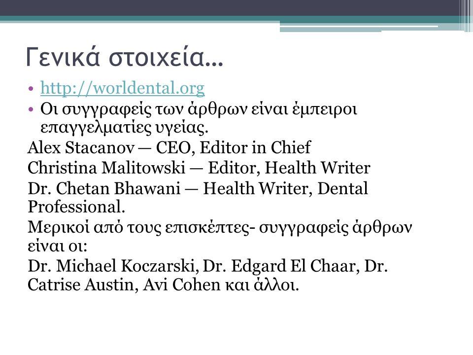 Γενικά στοιχεία… •http://worldental.orghttp://worldental.org •Οι συγγραφείς των άρθρων είναι έμπειροι επαγγελματίες υγείας. Alex Stacanov — CEO, Edito