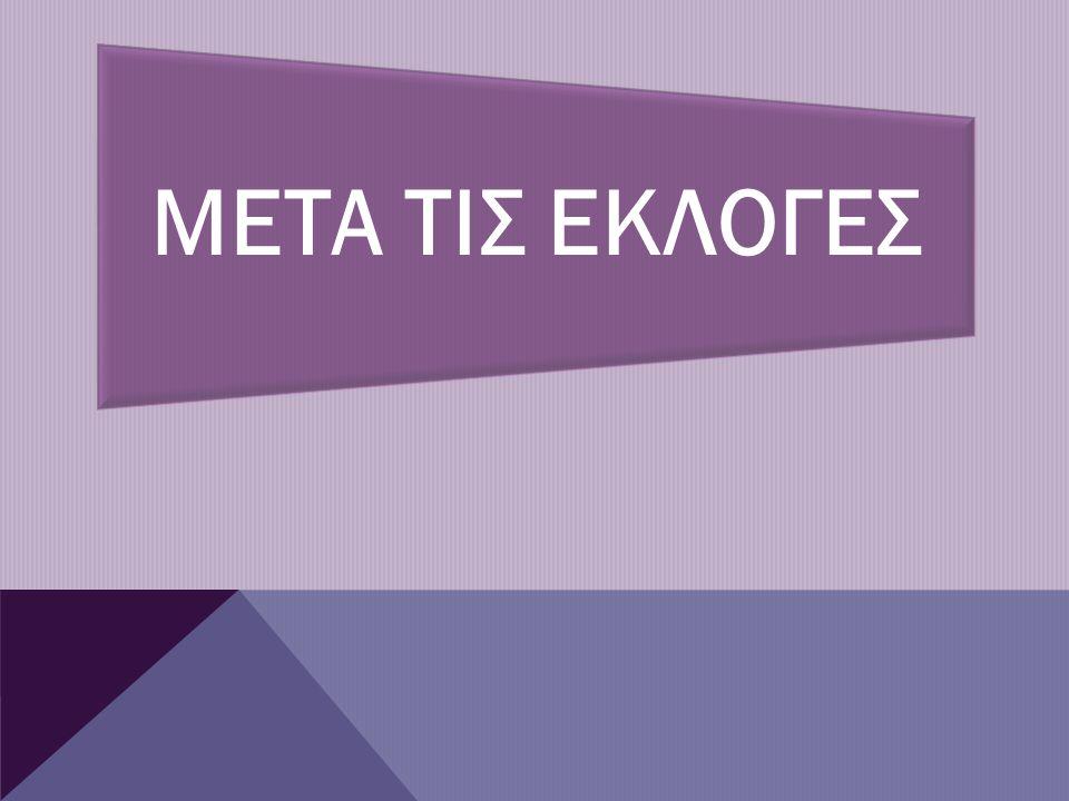 ΜΕΤΑ ΤΙΣ ΕΚΛΟΓΕΣ