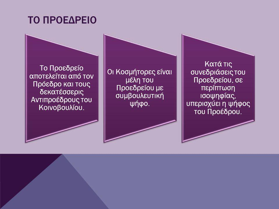ΤΟ ΠΡΟΕΔΡΕΙΟ Το Προεδρείο αποτελείται από τον Πρόεδρο και τους δεκατέσσερις Αντιπροέδρους του Κοινοβουλίου.
