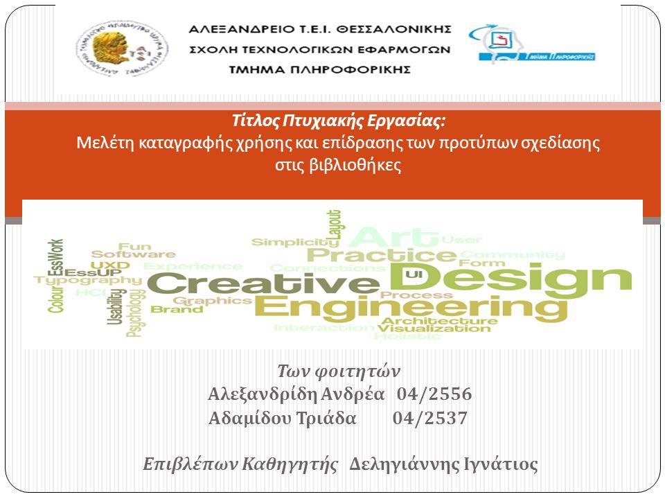 Των φοιτητών Αλεξανδρίδη Ανδρέα 04/2556 Αδαμίδου Τριάδα 04/2537 Επιβλέπων Καθηγητής Δεληγιάννης Ιγνάτιος Τίτλος Πτυχιακής Εργασίας : Μελέτη καταγραφής