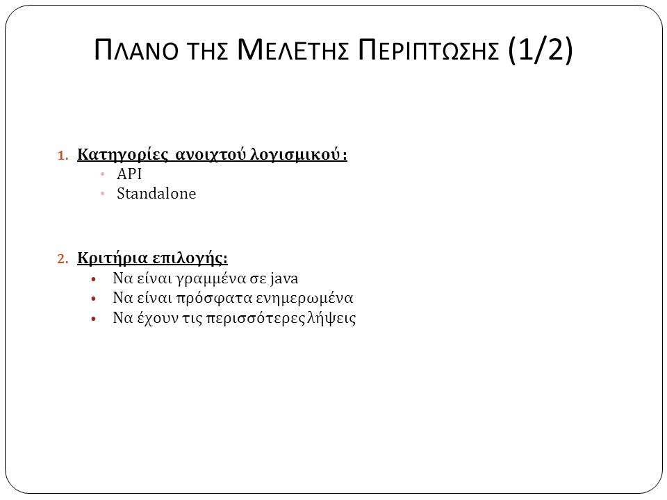 1.Κατηγορίες ανοιχτού λογισμικού : • API • Standalone 2.