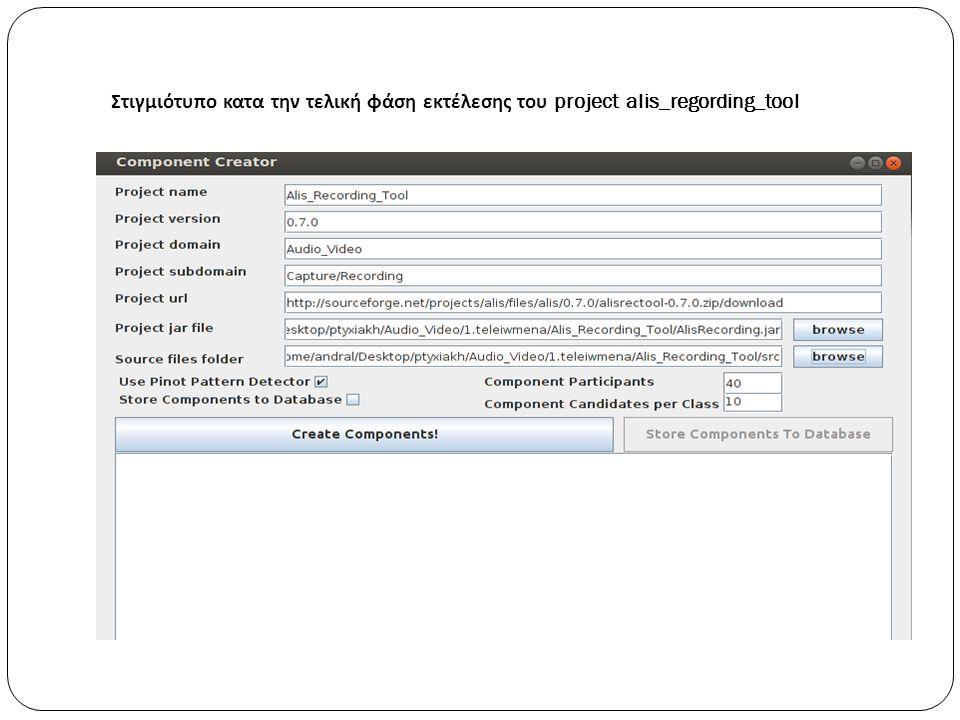 Στιγμιότυπο κατα την τελική φάση εκτέλεσης του project alis_regording_tool