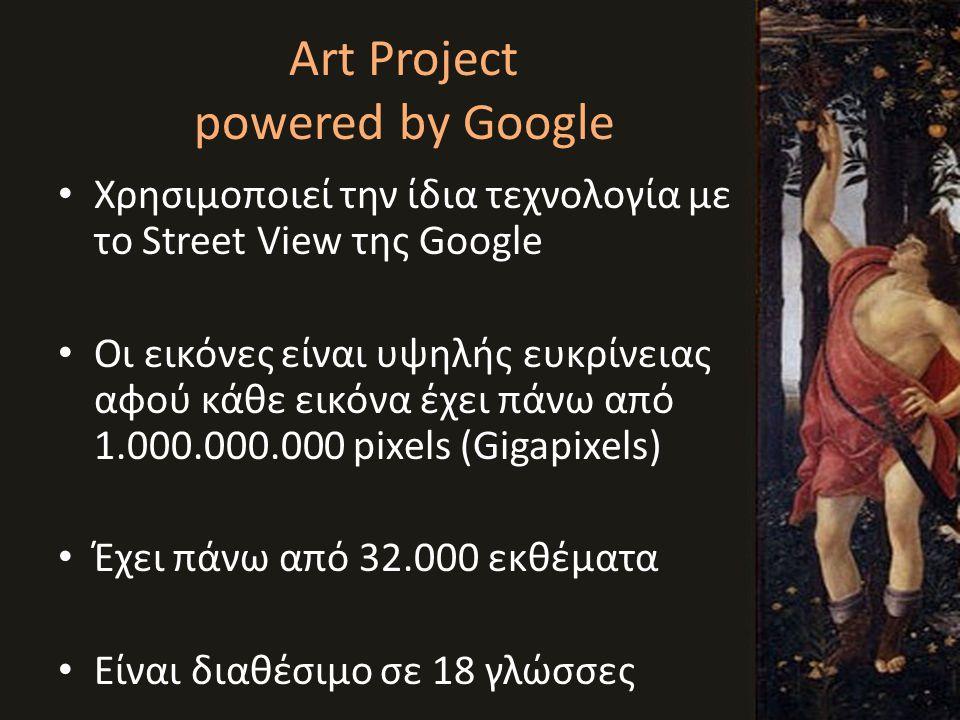 Art Project powered by Google • Χρησιμοποιεί την ίδια τεχνολογία με το Street View της Google • Οι εικόνες είναι υψηλής ευκρίνειας αφού κάθε εικόνα έχ