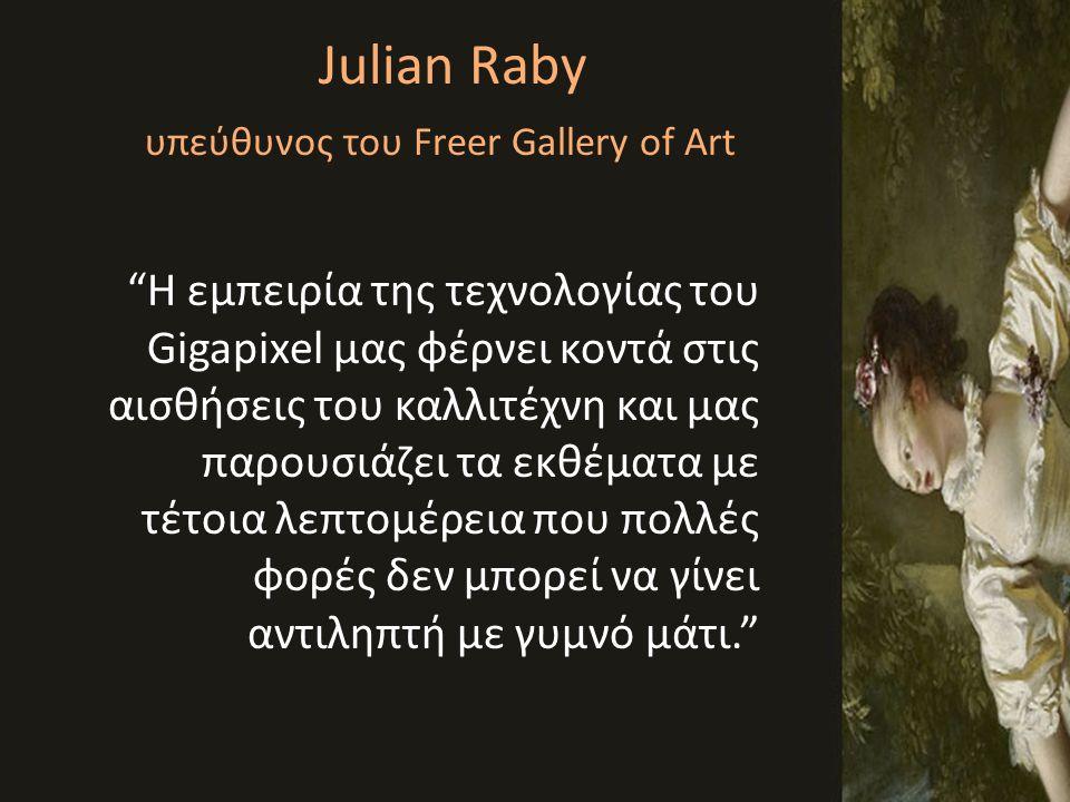 """Julian Raby υπεύθυνος του Freer Gallery of Art """"Η εμπειρία της τεχνολογίας του Gigapixel μας φέρνει κοντά στις αισθήσεις του καλλιτέχνη και μας παρουσ"""