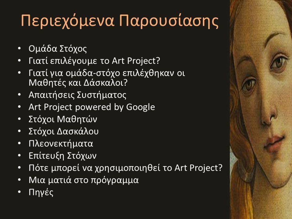 Περιεχόμενα Παρουσίασης • Ομάδα Στόχος • Γιατί επιλέγουμε το Art Project? • Γιατί για ομάδα-στόχο επιλέχθηκαν οι Μαθητές και Δάσκαλοι? • Απαιτήσεις Συ