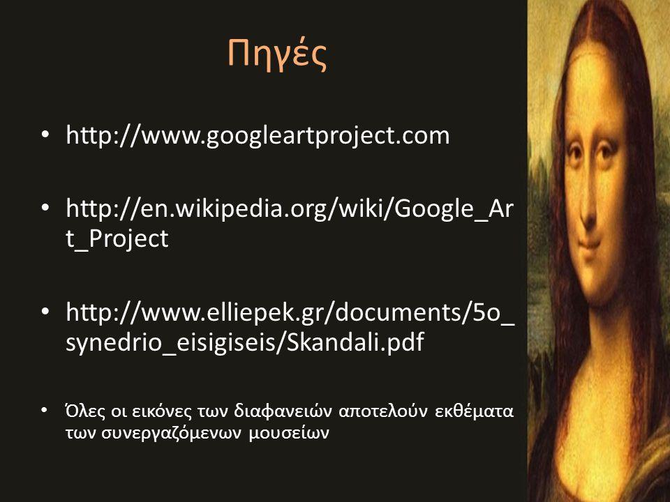 Πηγές • http://www.googleartproject.com • http://en.wikipedia.org/wiki/Google_Ar t_Project • http://www.elliepek.gr/documents/5o_ synedrio_eisigiseis/