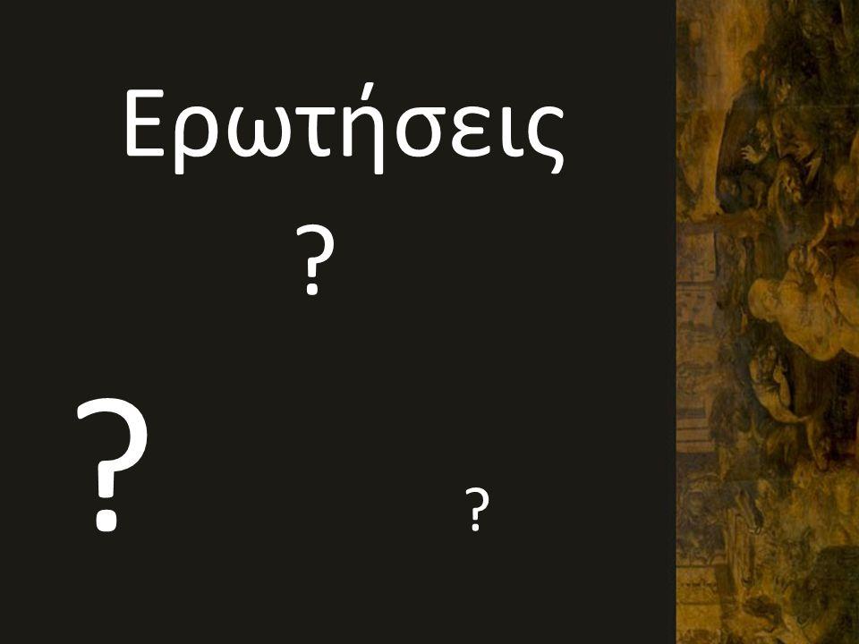 Ερωτήσεις ??