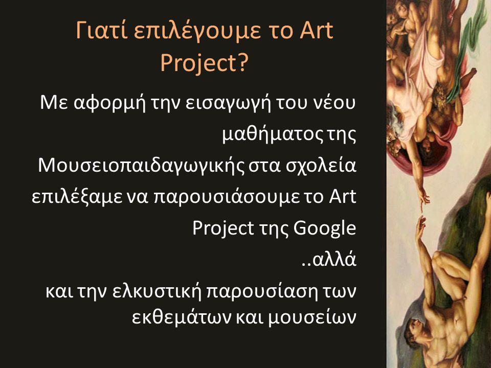 Γιατί επιλέγουμε το Art Project? Με αφορμή την εισαγωγή του νέου μαθήματος της Μουσειοπαιδαγωγικής στα σχολεία επιλέξαμε να παρουσιάσουμε το Art Proje