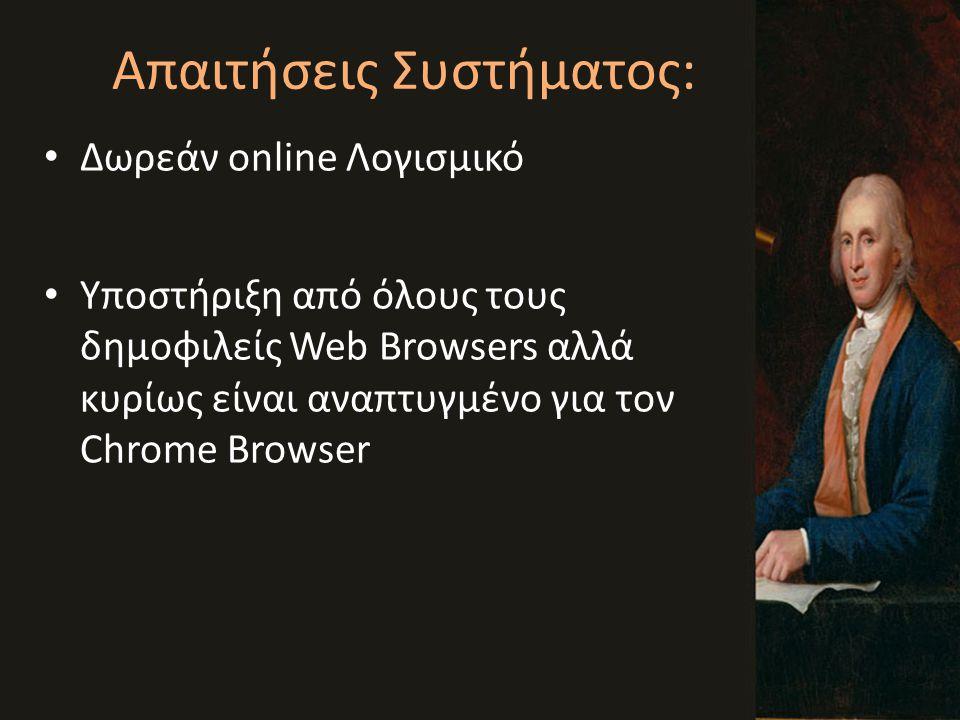 Απαιτήσεις Συστήματος: • Δωρεάν online Λογισμικό • Υποστήριξη από όλους τους δημοφιλείς Web Browsers αλλά κυρίως είναι αναπτυγμένο για τον Chrome Brow