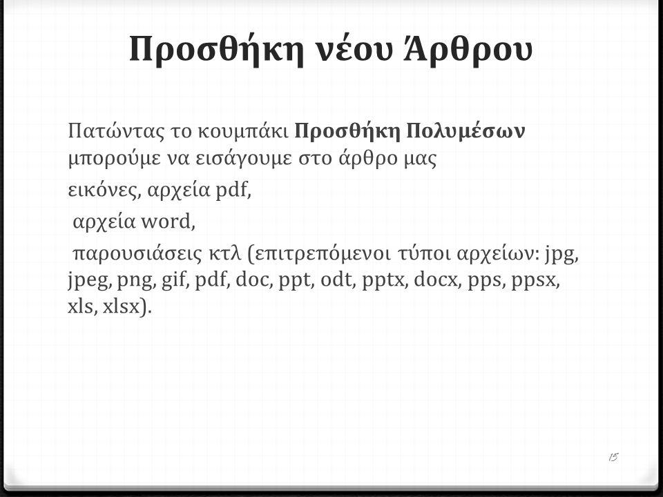 Πατώντας το κουμπάκι Προσθήκη Πολυμέσων μπορούμε να εισάγουμε στο άρθρο μας εικόνες, αρχεία pdf, αρχεία word, παρουσιάσεις κτλ (επιτρεπόμενοι τύποι αρχείων: jpg, jpeg, png, gif, pdf, doc, ppt, odt, pptx, docx, pps, ppsx, xls, xlsx).