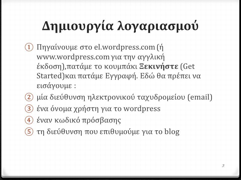 Δημιουργία λογαριασμού ① Πηγαίνουμε στο el.wordpress.com (ή www.wordpress.com για την αγγλική έκδοση),πατάμε το κουμπάκι Ξεκινήστε (Get Started)και πατάμε Εγγραφή.