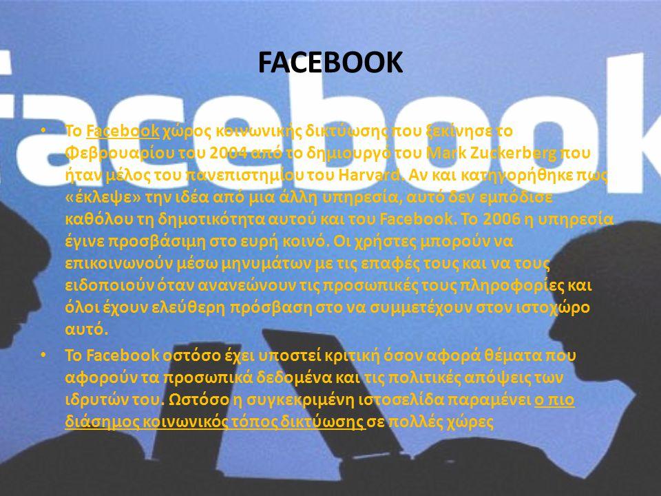 FACEBOOK • Το Facebook χώρος κοινωνικής δικτύωσης που ξεκίνησε το Φεβρουαρίου του 2004 από το δημιουργό του Mark Zuckerberg που ήταν μέλος του πανεπιστημίου του Harvard.