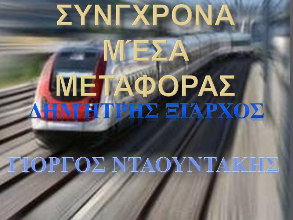  τοΤο τρένο ή τραίνο ( σιδηρόδρομος ή αμαξοστοιχία ) αποτελεί σήμερα κυρίαρχο μέσο κατηγορίας μεταφορών, των σιδηροδρομικών μεταφορών.