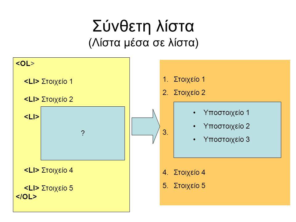 Σύνθετη λίστα (Λίστα μέσα σε λίστα) 1.Στοιχείο 1 2.Στοιχείο 2 3.3 4.Στοιχείο 4 5.Στοιχείο 5 • Υποστοιχείο 1 • Υποστοιχείο 2 • Υποστοιχείο 3 Στοιχείο 1