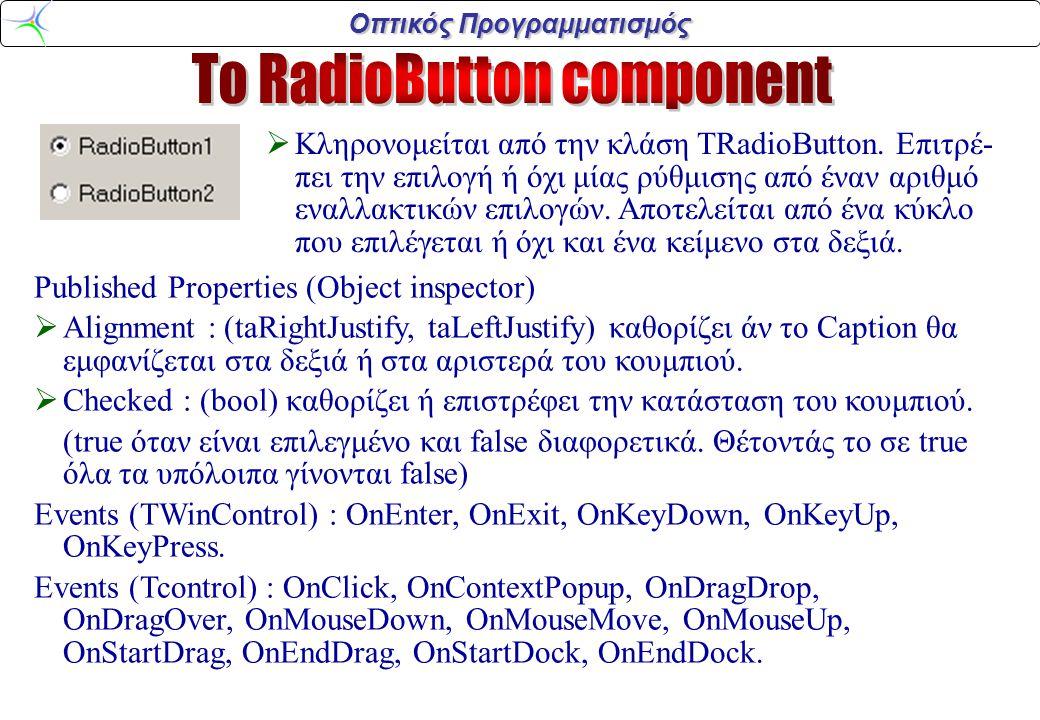 Οπτικός Προγραμματισμός Published Properties (Object inspector)  Alignment : (taRightJustify, taLeftJustify) καθορίζει άν το Caption θα εμφανίζεται στα δεξιά ή στα αριστερά του κουμπιού.