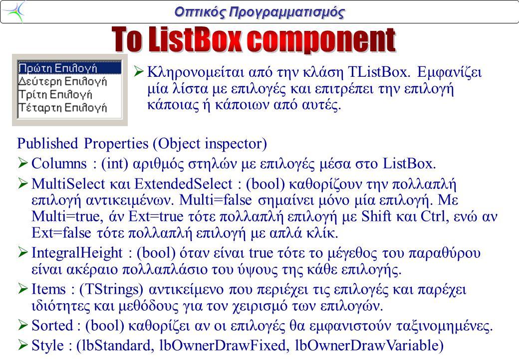 Οπτικός Προγραμματισμός Properties (συνέχεια)  ItemIndex : (int) ο αύξων αριθμός του αντικειμένου που έχει επιλεγεί.
