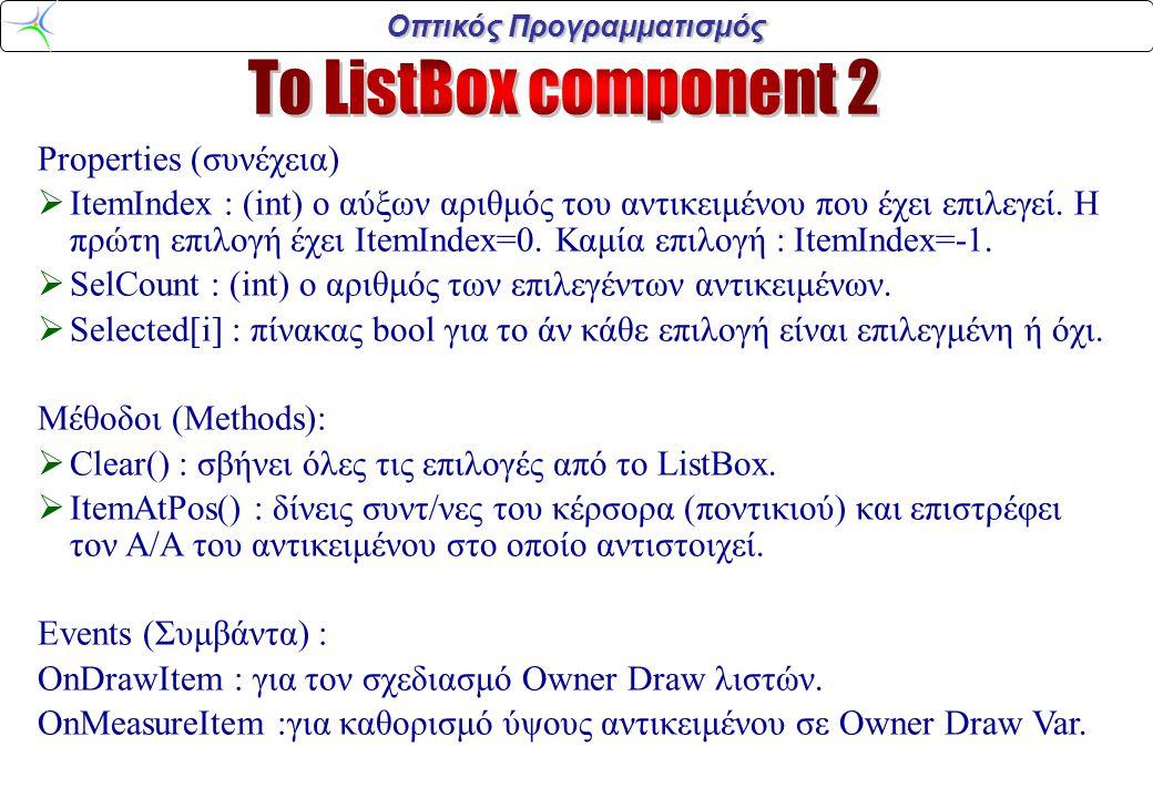Οπτικός Προγραμματισμός Published Properties (Object inspector)  DropDownCount : (int) αριθμός επιλογών στη drop-down λίστα.