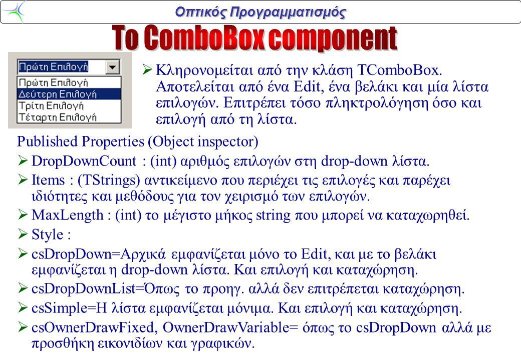 Οπτικός Προγραμματισμός Properties (συνέχεια)  CharCase : (ecLowerCase, ecNormal, ecUpperCase) μετατρέπει την καταχώρηση του χρήστη σε κεφαλαία ή μικρά.