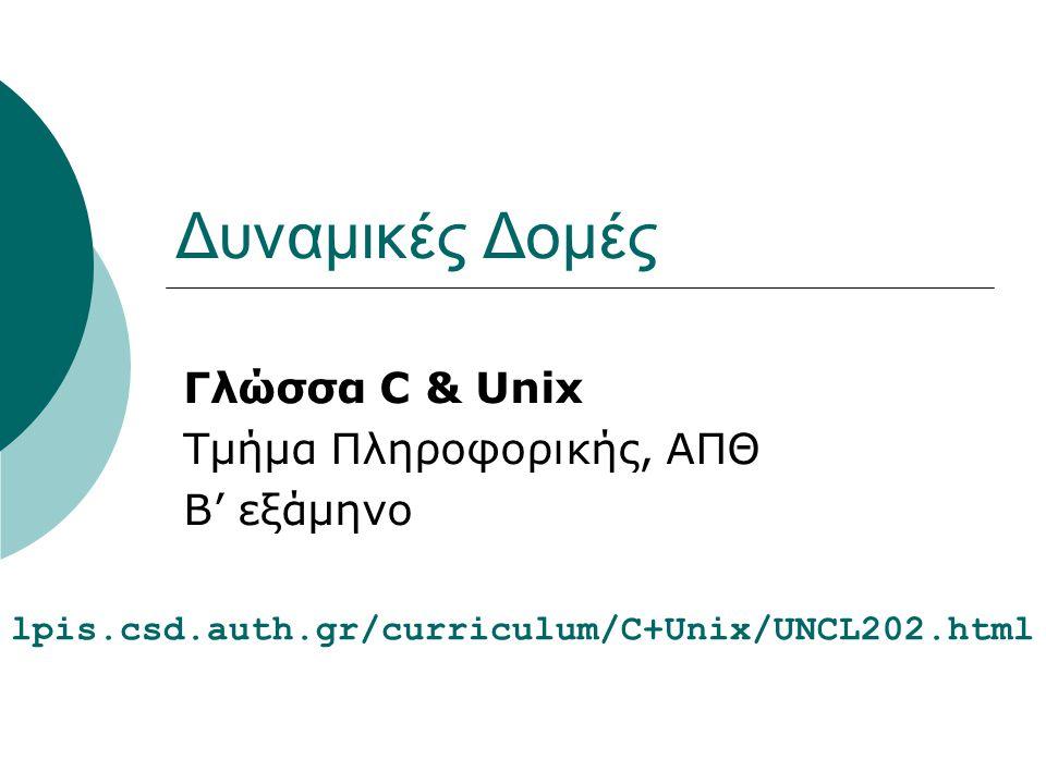 Δυναμικές Δομές Γλώσσα C & Unix Τμήμα Πληροφορικής, ΑΠΘ B' εξάμηνο lpis.csd.auth.gr/curriculum/C+Unix/UNCL202.html