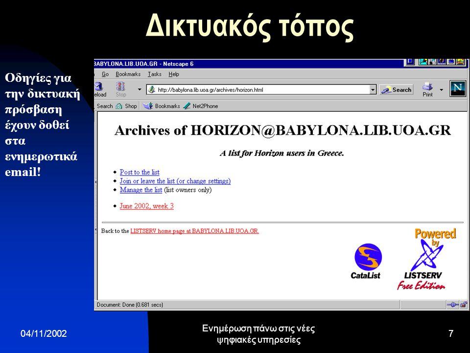 04/11/2002 Ενημέρωση πάνω στις νέες ψηφιακές υπηρεσίες 7 Δικτυακός τόπος Οδηγίες για την δικτυακή πρόσβαση έχουν δοθεί στα ενημερωτικά email!