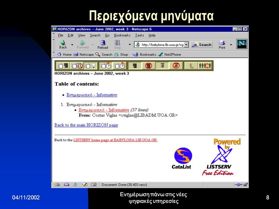 04/11/2002 Ενημέρωση πάνω στις νέες ψηφιακές υπηρεσίες 8 Περιεχόμενα μηνύματα
