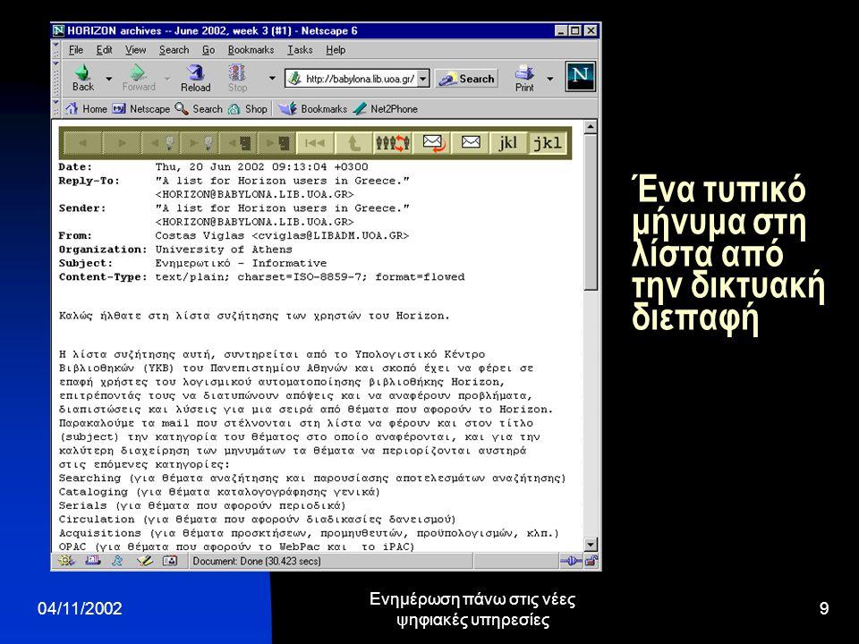 04/11/2002 Ενημέρωση πάνω στις νέες ψηφιακές υπηρεσίες 9 Ένα τυπικό μήνυμα στη λίστα από την δικτυακή διεπαφή