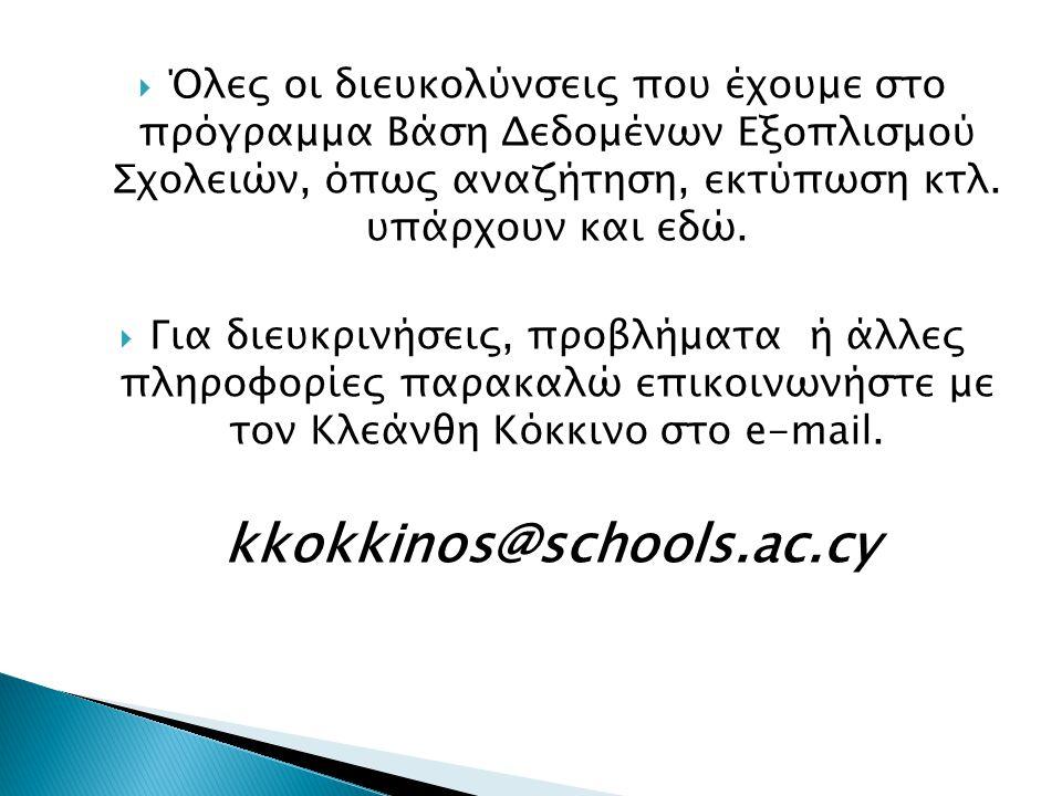  Όλες οι διευκολύνσεις που έχουμε στο πρόγραμμα Βάση Δεδομένων Εξοπλισμού Σχολειών, όπως αναζήτηση, εκτύπωση κτλ.