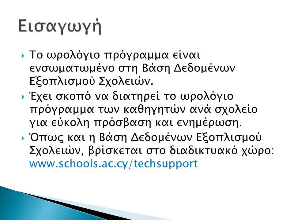  Το ωρολόγιο πρόγραμμα είναι ενσωματωμένο στη Βάση Δεδομένων Εξοπλισμού Σχολειών.