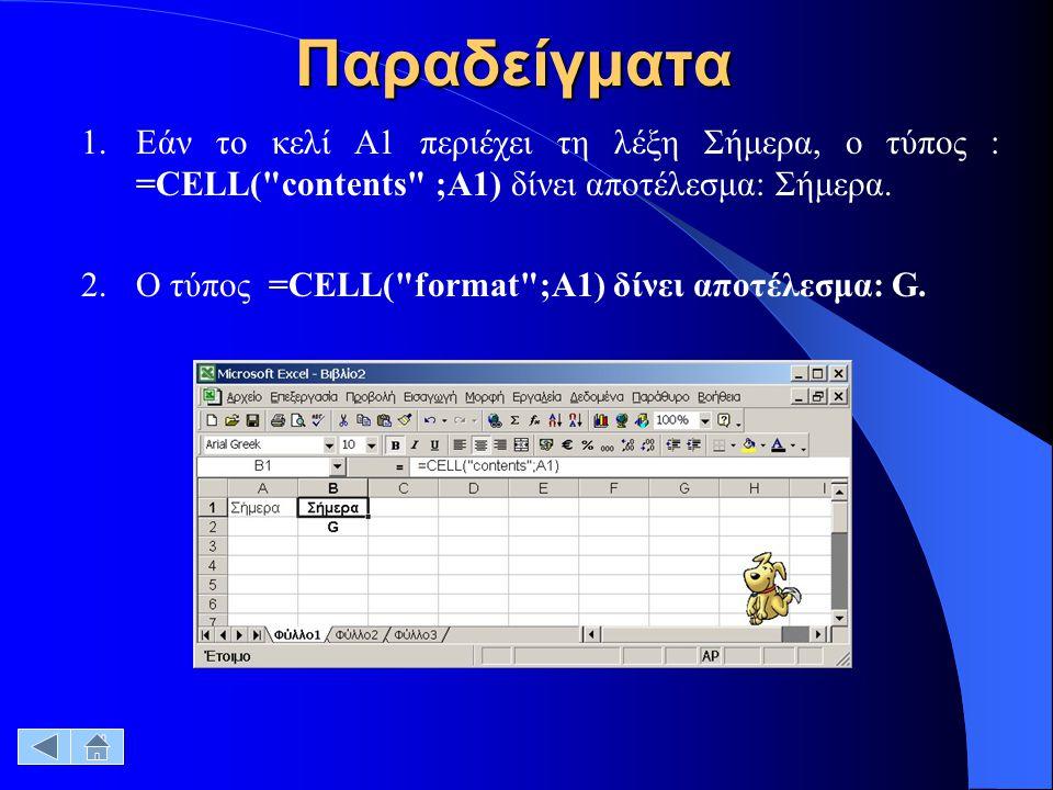 1.Εάν το κελί Α1 περιέχει τη λέξη Σήμερα, ο τύπος : =CELL(