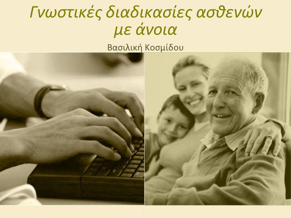 Αναγνώριση συναισθημάτων •Ιδιαίτερη αδυναμία αναγνώρισης αρνητικών συναισθημάτων (απέχθεια, θυμός, λύπη) σε σχέση με θετικά συναισθήματα (χαρά) •Εκμαίευση με εικόνες Ekman - IAPS Calabria M, Cotelli M, Adenzato M, Zanetti O, Miniussi C.