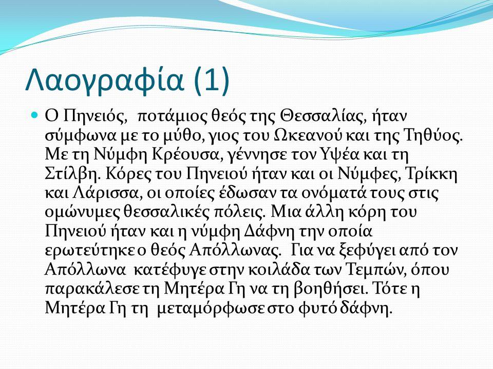 Λαογραφία (1)  Ο Πηνειός, ποτάμιος θεός της Θεσσαλίας, ήταν σύμφωνα με το μύθο, γιος του Ωκεανού και της Τηθύος. Με τη Νύμφη Κρέουσα, γέννησε τον Υψέ