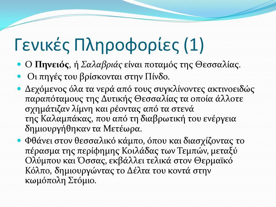 Γενικές Πληροφορίες (1)  Ο Πηνειός, ή Σαλαβριάς είναι ποταμός της Θεσσαλίας.  Οι πηγές του βρίσκονται στην Πίνδο.  Δεχόμενος όλα τα νερά από τους σ