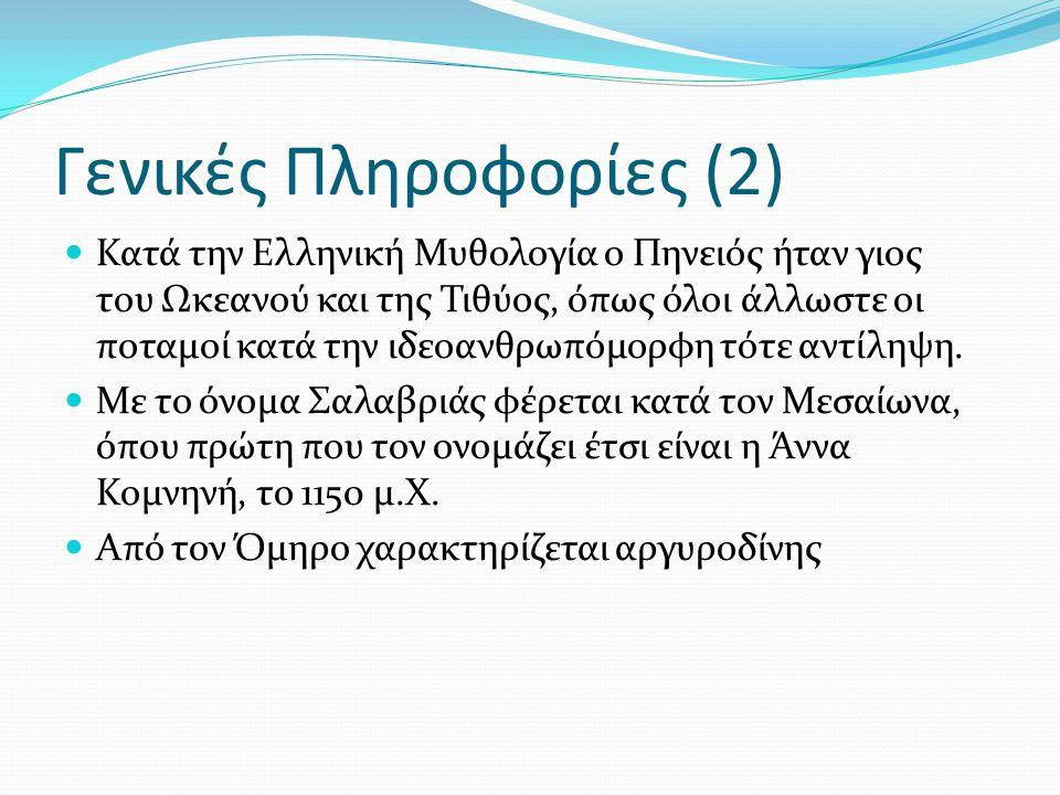 Γενικές Πληροφορίες (2)  Κατά την Ελληνική Μυθολογία ο Πηνειός ήταν γιος του Ωκεανού και της Τιθύος, όπως όλοι άλλωστε οι ποταμοί κατά την ιδεοανθρωπ