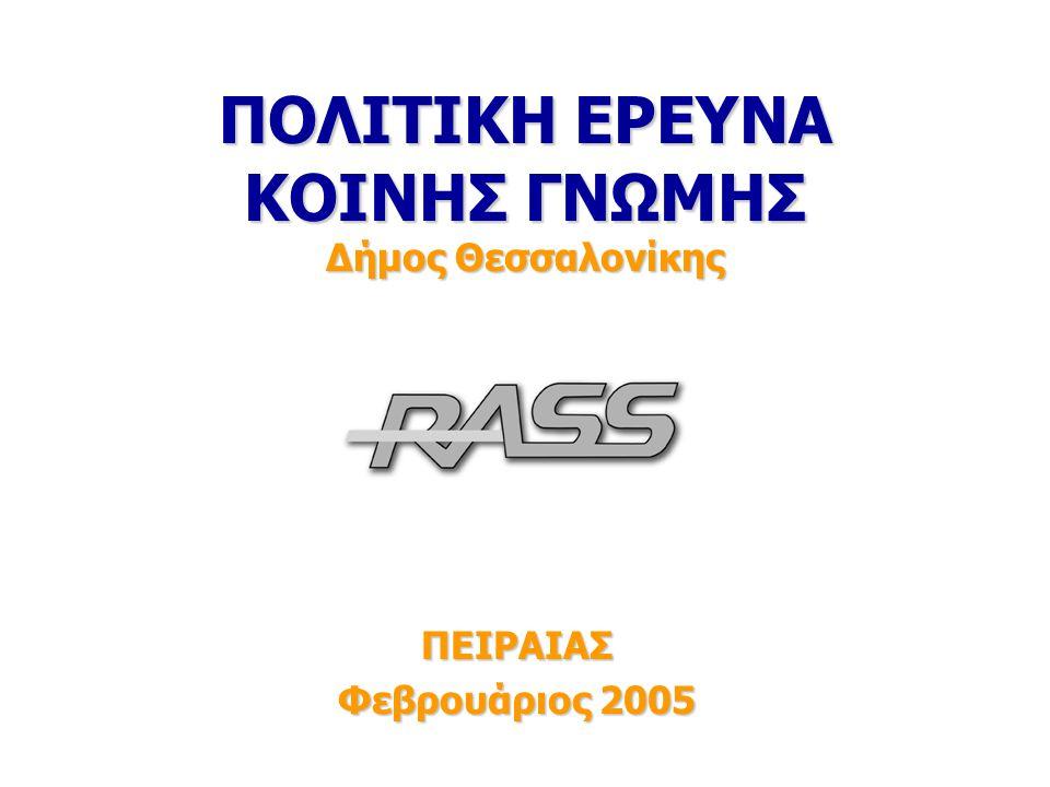1 ΠΟΛΙΤΙΚΗ ΕΡΕΥΝΑ ΚΟΙΝΗΣ ΓΝΩΜΗΣ Δήμος Θεσσαλονίκης ΠΕΙΡΑΙΑΣ Φεβρουάριος 2005