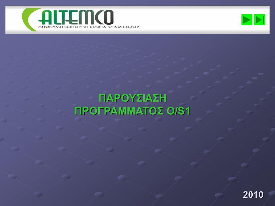 ΠΑΡΟΥΣΙΑΣΗ ΠΡΟΓΡΑΜΜΑΤΟΣ Ο/S1 2010