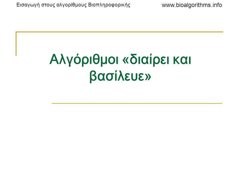 Εισαγωγή στους αλγορίθμους Βιοπληροφορικής www.bioalgorithms.info Επιτάχυνση των Τεσσάρων Ρώσων •Κατασκευάζουμε έναν πίνακα αναζήτησης για όλες τις δυνατές τιμές των τεσσάρων μεταβλητών: 1.όλες τις δυνατές βαθμολογίες για την πρώτη γραμμή s i,* 2.όλες τις δυνατές βαθμολογίες για την πρώτη στήλη s *,j 3.την υποσυμβολοσειρά της αλληλουχίας u σε αυτό το μπλοκ (4 t δυνατές επιλογές) 4.την υποσυμβολοσειρά της αλληλουχίας v σε αυτό το μπλοκ (4 t δυνατές επιλογές) •Για κάθε τετράδα, αποθηκεύουμε την τιμή της βαθμολογίας για την τελευταία γραμμή και στήλη.
