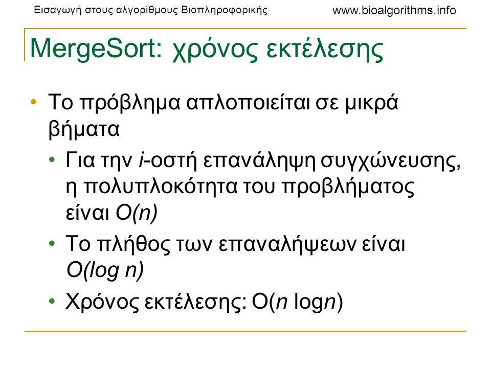 Εισαγωγή στους αλγορίθμους Βιοπληροφορικής www.bioalgorithms.info MergeSort: χρόνος εκτέλεσης •Το πρόβλημα απλοποιείται σε μικρά βήματα •Για την i-οστ