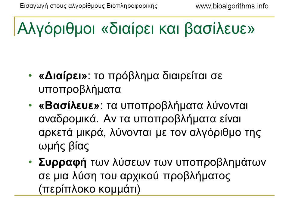Εισαγωγή στους αλγορίθμους Βιοπληροφορικής www.bioalgorithms.info Αλγόριθμοι «διαίρει και βασίλευε» •«Διαίρει»: το πρόβλημα διαιρείται σε υποπροβλήματ