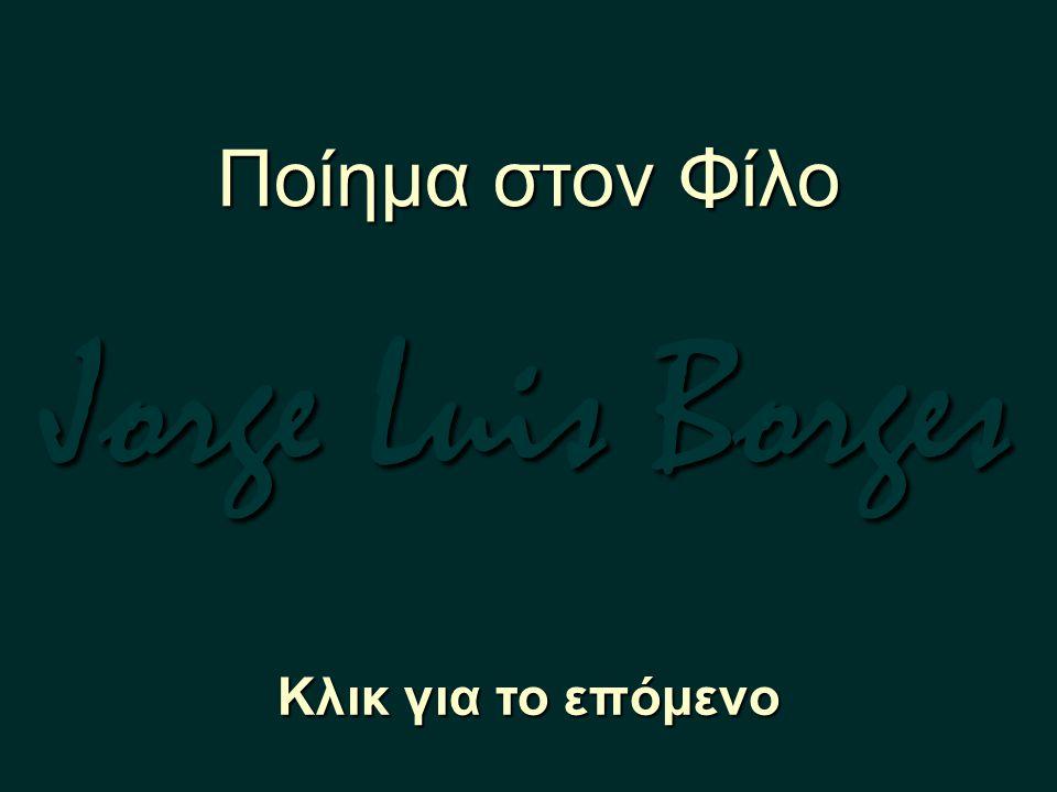 Jorge Luis Borges Ποίημα στον Φίλο Κλικ για το επόμενο