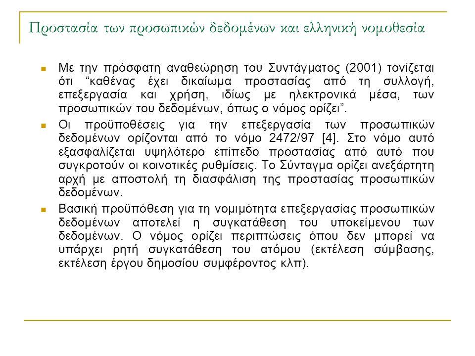 Προστασία των προσωπικών δεδομένων και ελληνική νομοθεσία  Με την πρόσφατη αναθεώρηση του Συντάγματος (2001) τονίζεται ότι καθένας έχει δικαίωμα προστασίας από τη συλλογή, επεξεργασία και χρήση, ιδίως με ηλεκτρονικά μέσα, των προσωπικών του δεδομένων, όπως ο νόμος ορίζει .
