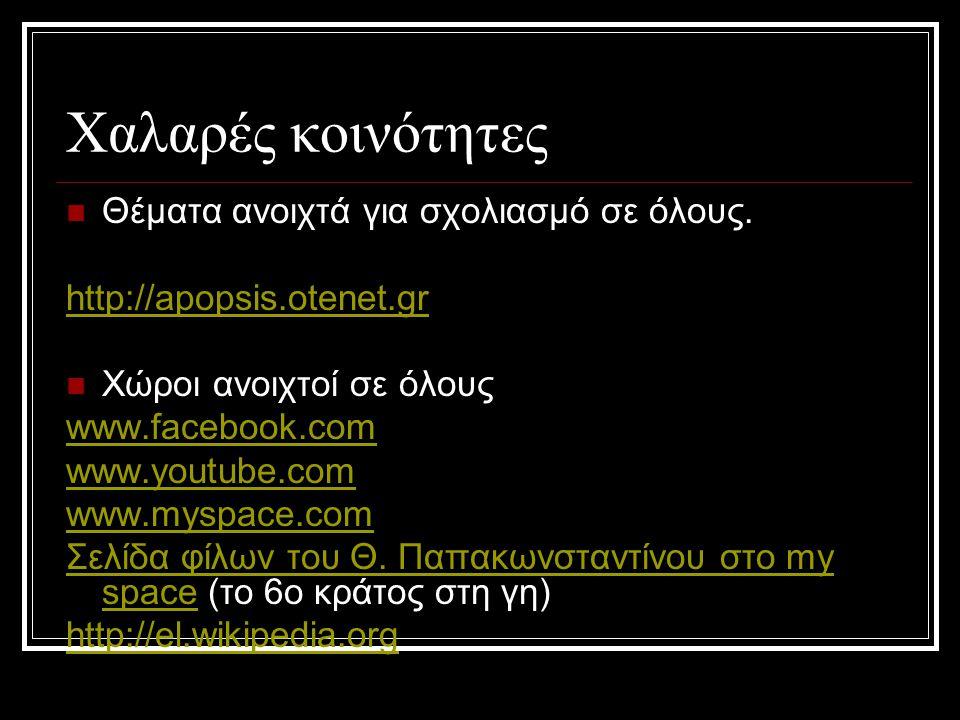 Χαλαρές κοινότητες  Θέματα ανοιχτά για σχολιασμό σε όλους. http://apopsis.otenet.gr  Χώροι ανοιχτοί σε όλους www.facebook.com www.youtube.com www.my