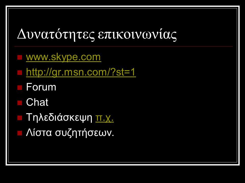 Δυνατότητες επικοινωνίας  www.skype.com www.skype.com  http://gr.msn.com/?st=1 http://gr.msn.com/?st=1  Forum  Chat  Τηλεδιάσκεψη π.χ.π.χ.  Λίστ