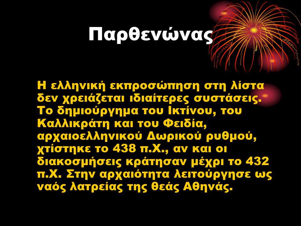 Παρθενώνας Η ελληνική εκπροσώπηση στη λίστα δεν χρειάζεται ιδιαίτερες συστάσεις. Το δημιούργημα του Ικτίνου, του Καλλικράτη και του Φειδία, αρχαιοελλη