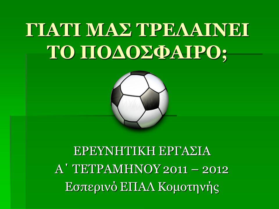 Το ποδόσφαιρο στην Ελλάδα  Το ποδόσφαιρο στην Ελλάδα εμφανίσθηκε το 1899 μετά την απόφαση του Δ.Σ.